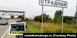 Жители Отрадного протестуют против вредного производства