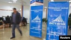 """В фойе офиса накопительного пенсионного фонда """"Астана"""". Алматы, 24 января 2013 года."""