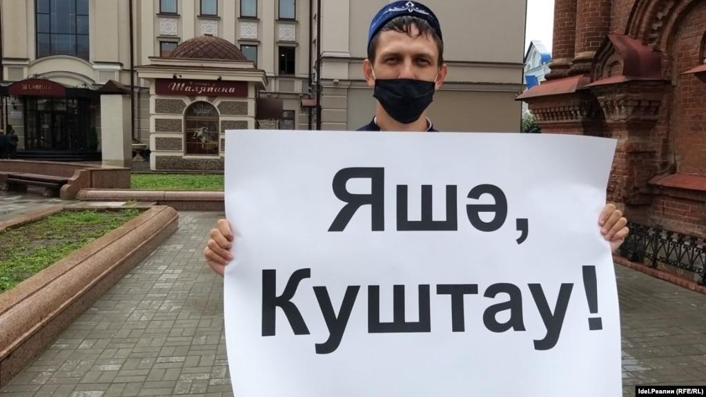 Татарский активист Наиль Набиуллин стоит в пикете в поддержку защитников шихана Куштау. Казань, 17 августа 2020 года