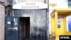 Зафарбований напис на воротах Музею Голокосту в Одесі, 26 грудня 2017 року