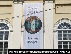 На Ратуші у Львові вивісили привітання з Великоднем