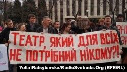 Працівники театрально-концертних закладів пікетують облраду, Дніпро, 24 березня 2017 року