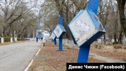 Алея Героїв у селищі Гвардійське Сімферопольського району