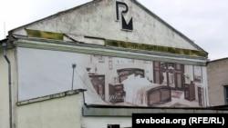 Ружанская мэблевая фабрыкаa
