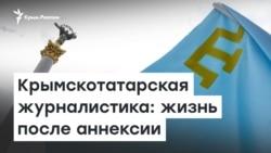 Крымскотатарская журналистика: жизнь после аннексии | Радио Крым.Реалии