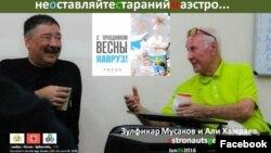 Али Хамраев (справа) с известным узбекским кинорежиссером Зульфикаром Мусаковым.