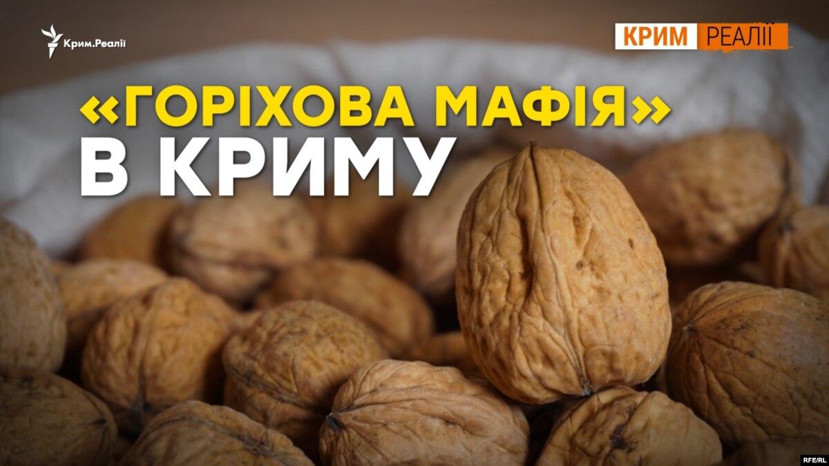 Почему в Крыму бешеный спрос на орехи?