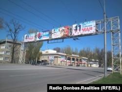 Улица Донецка, апрель 2018 года