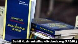 Остання книга Святослава Караванського