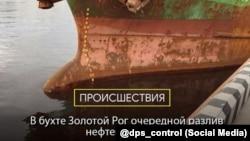 Загрязнение в бухте Золотой Рог во Владивостоке