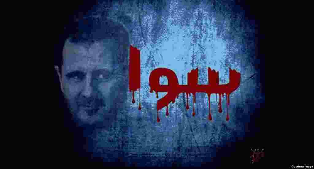 «همه با هم»؛ اشاره به شعار تبلیغاتی بشار اسد دارد. اثر یاسر ابو حامد، هنرمند سوری، فلسطینی