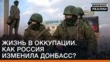 Життя в окупації. Як Росія змінила Донбас? (Відео)