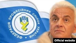 Голова федерації профспілок Василь Хара