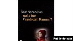 جلد کتاب «چه کسی آیت الله کانونی را کشت؟» که به زبان فرانسوی منتشر شده است