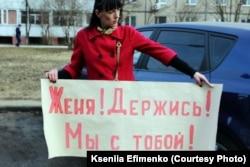 Одиночный пикет в поддержку медбрата Ефименко