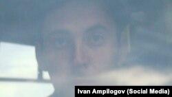 Иван Ампилогов