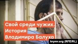 Свой среди чужих. История Владимира Балуха | Радио Крым.Реалии