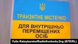 Городок для ВПО в Днепропетровске