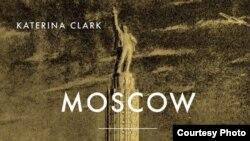 """Фрагмент обложки книги """"Москва – четвертый Рим"""""""