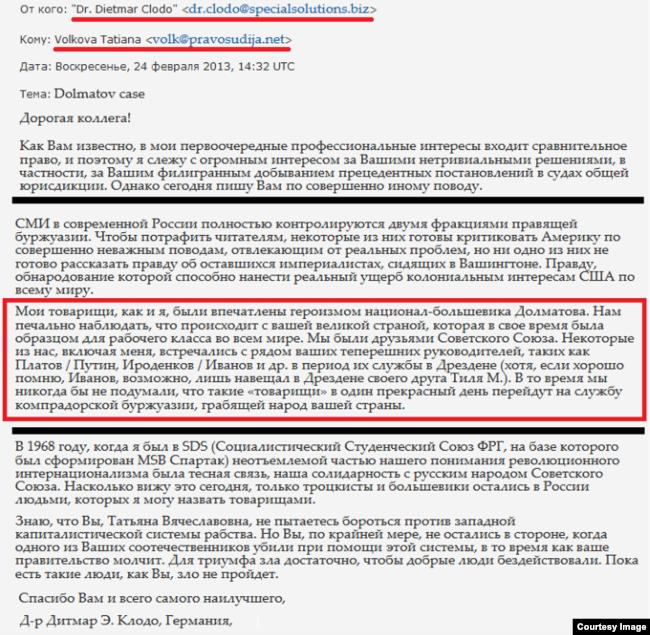 Фрагмент переписки Дитмара Клодо и Татьяны Волковой