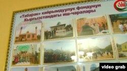 Плакат Фонда «Табарак» в Кыргызстане.