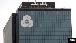 Իրան - «Մելլաթ» բանկի գլխավոր գրասենյակը Թեհրանում, արխիվ