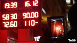 На пике падения 16 декабря курс рубля к доллару и евро снижался на треть