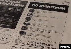 Одна из газет, издаваемых в украинском Славянске