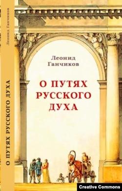 Российское издание книги Л.Ганчикова