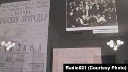 """Sa sporne izložbe """"Ni koledž, ni tamnica - vaspitni zavod u Smederevskoj Palanci od 1942-1944"""", foto: www.021.rs"""