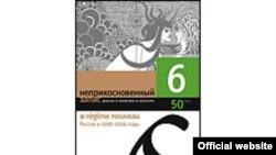 Юбилейный и тематический номер «Неприкосновенного запаса» называется «Régime nouveau: Россия в 1998—2006 годы»