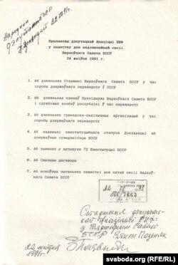 Павестка дня надзвычайнай сэсіі ВС, прапанаваная Апазыцыяй БНФ. 22 жніўня 1991 г.