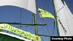 کشتی صلح سبز قصد داشت در اقدامی نمادين و در اعتراض به خطرات زيست محيطی انرژی هسته ای، در بندر بوشهر پهلو بگيرد.