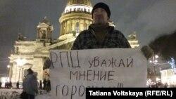 Участник протеста против передачи Исаакиевского собора РПЦ