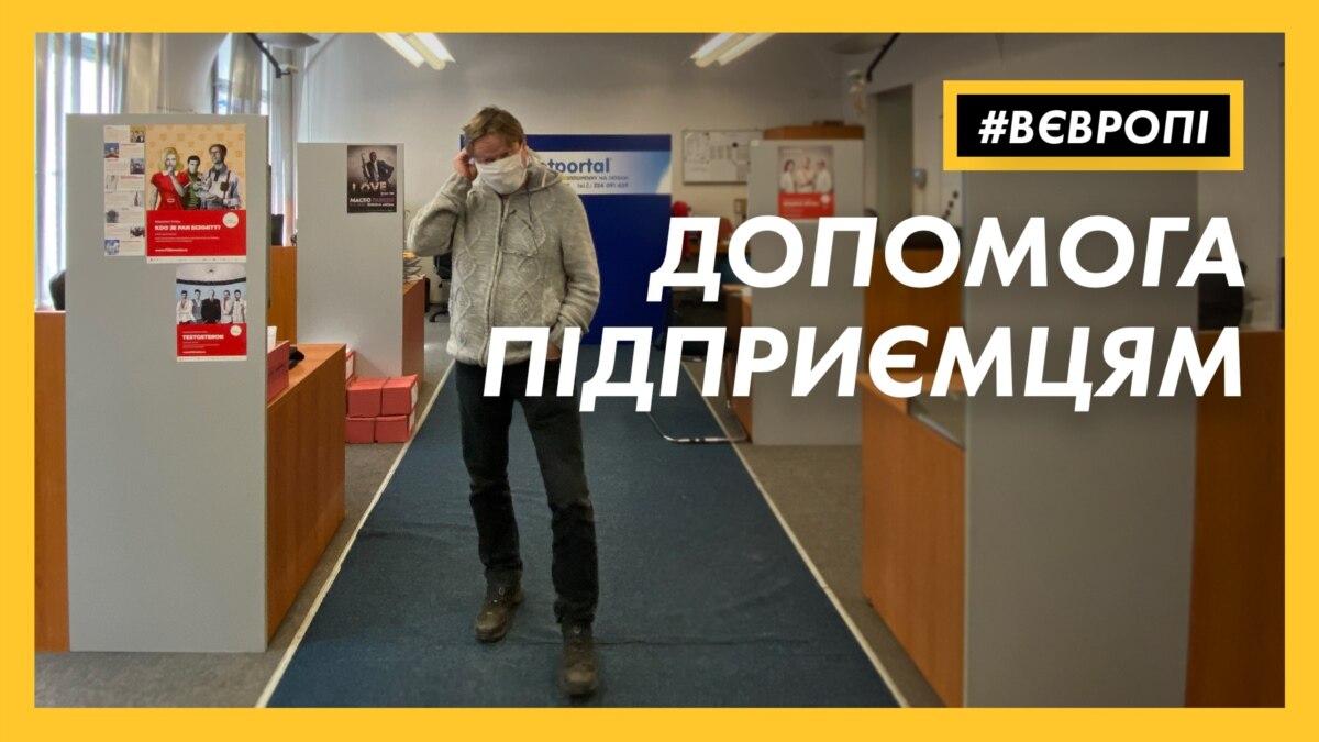 Чешский «антивирус». В Европе помогают предпринимателям пережить карантин – видео