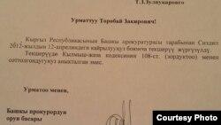Башкы прокуратуранын документи