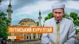 Навіщо Путіну свій Курултай у Криму?