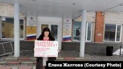 Елена Желтова