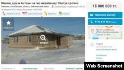 Объявление об обмене дома под Астаной на спортивную гирю уже на сайте Olx.kz не найти