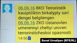 Скриншот SMS-сообщения с предупреждением об умеренном уровне террористической опасности в Западно-Казахстанской области. Уральск, 6 июня 2016 года.