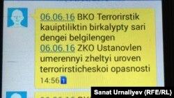 СМС-сообщение об усилении мер безопасности в Западно-Казахстанской области (ЗКО).