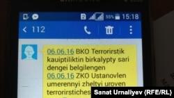 SMS-сообщение о введении «желтого» уровня террористической опасности. Иллюстративное фото.