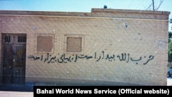 """Iran - An anti-Bahai graffiti on the wall of a building in the city of Abadeh says """"Hezbollah is awake and despises the Baha'is"""""""