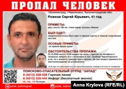 Sergei Rozhkov has been missing since October.