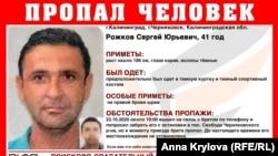 Пропавший Сергей Рожков