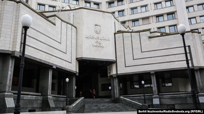 Будівля Конституційного суду України