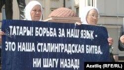 Пикет в поддержку татарского языка. Татарстан, 21 мая 2011 года.