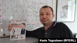 Аян Шәріпбаев ADAM журналының алғашқы нөмірін ұстап тұр. Алматы, 13 наурыз 2015 жыл. (Көрнекі сурет)