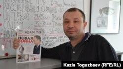 Аян Шәріпбаев қолына жаңадан шыққан ADAM журналының алғашқы санын ұстап тұр. Алматы, 13 наурыз 2015 жыл.