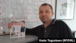 ADAM журналынын редактору Аян Шерипбаев басылманын алгачкы санын кармап турат. Алматы, 13-март, 2015.